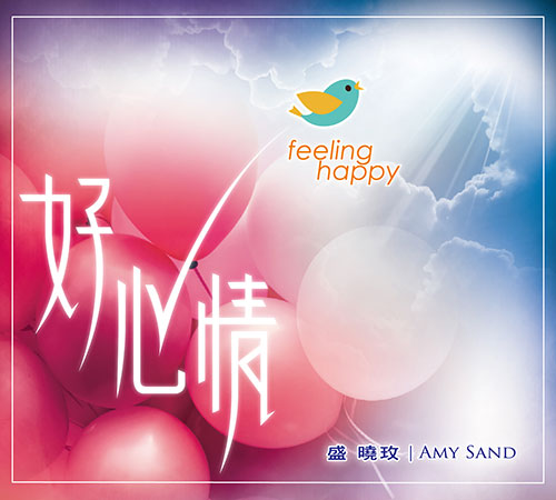 好心情 Feeling Happy