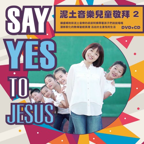 泥娃娃 2 / Say Yes to Jesus
